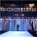 首届MODAHOT内蒙古模特盛典完美落幕——德利源总经理康改鲜女士获十大民族设计师奖